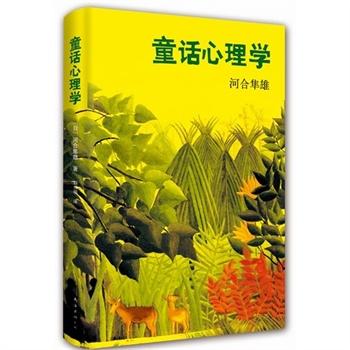 童话心理学 / 河合隼雄著 ; 赵仲明译