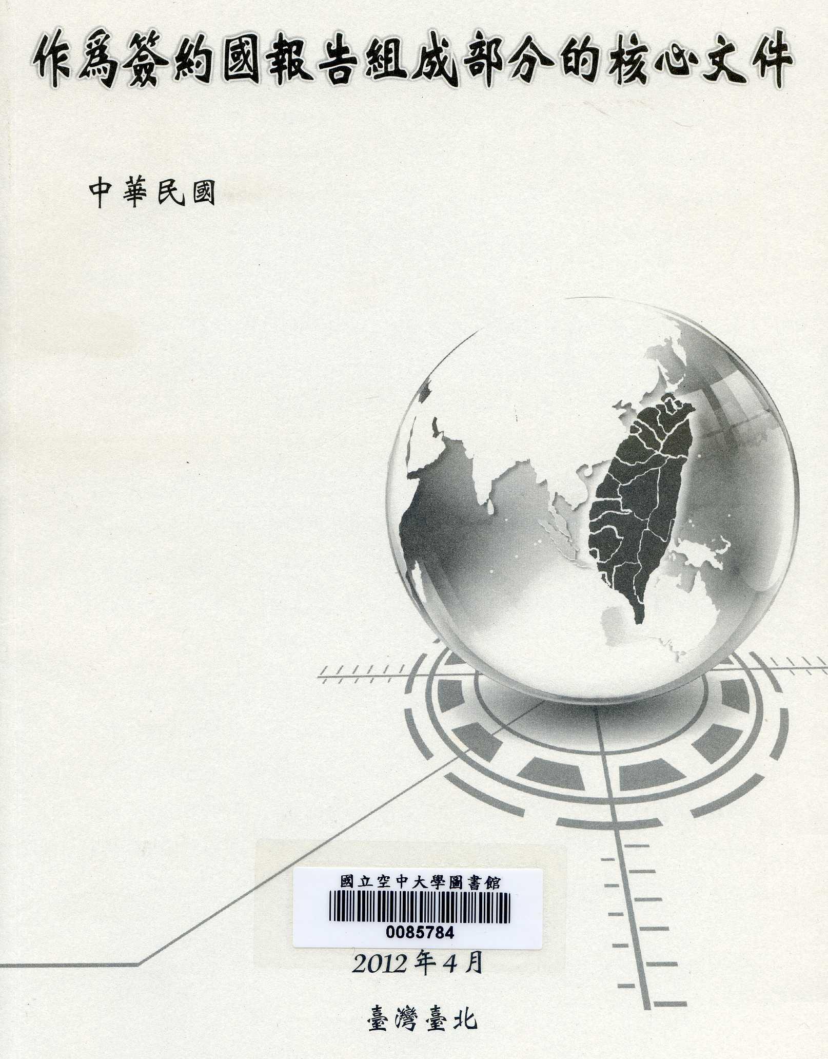 作為簽約國報告組成部分的核心文件 : 中華民國初次報告