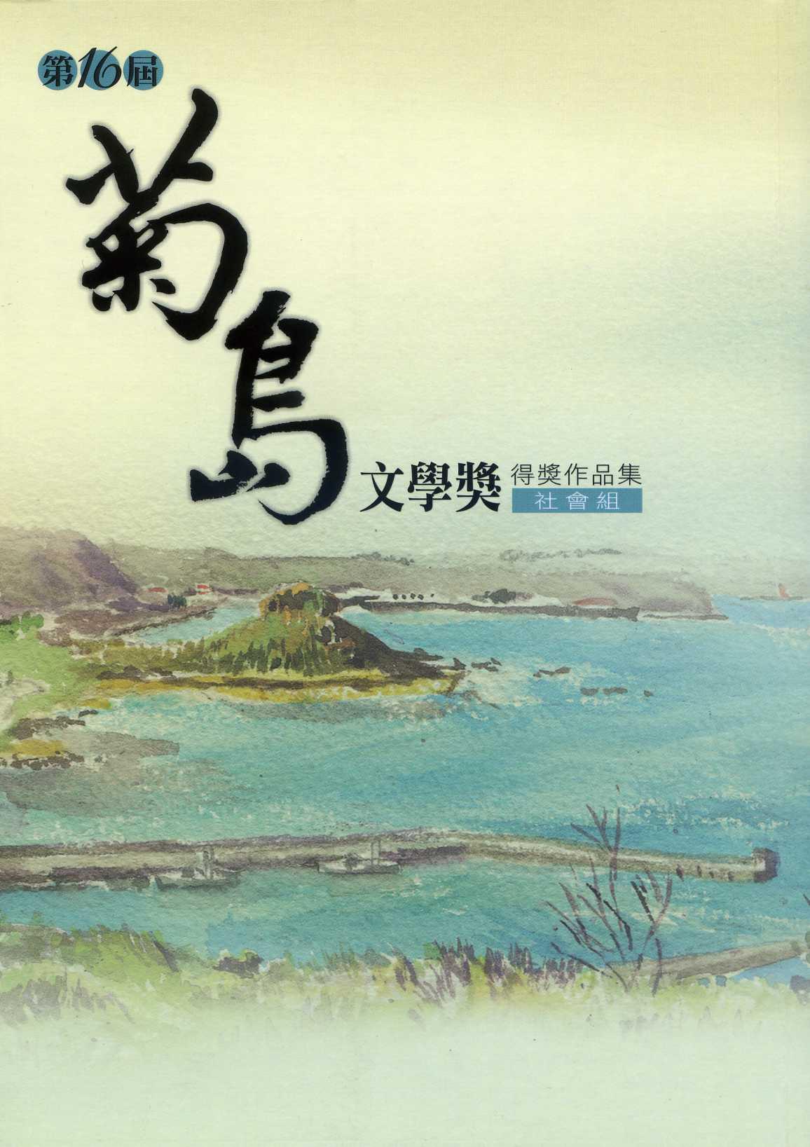菊島文學獎得獎作品集 第16屆 : 社會組