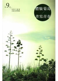 第九屆菊島文藝營活動成果專輯 : 體驗菊島 書寫青春