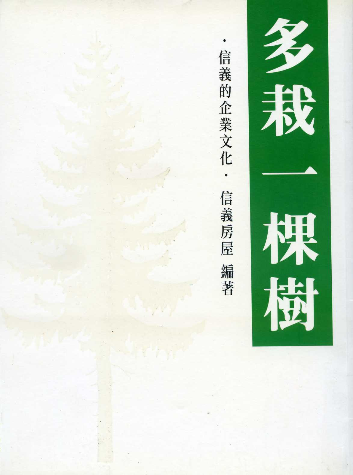 多栽一棵樹 : 信義的企業文化 / 信義房屋編著