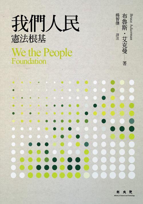 我們人民 /