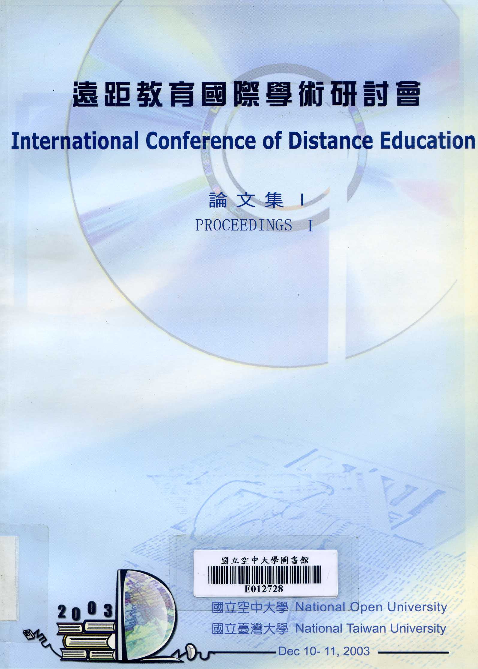 International conference of distance education proceedings Ⅰ = 遠距教育國際學術研討會論文集 Ⅰ