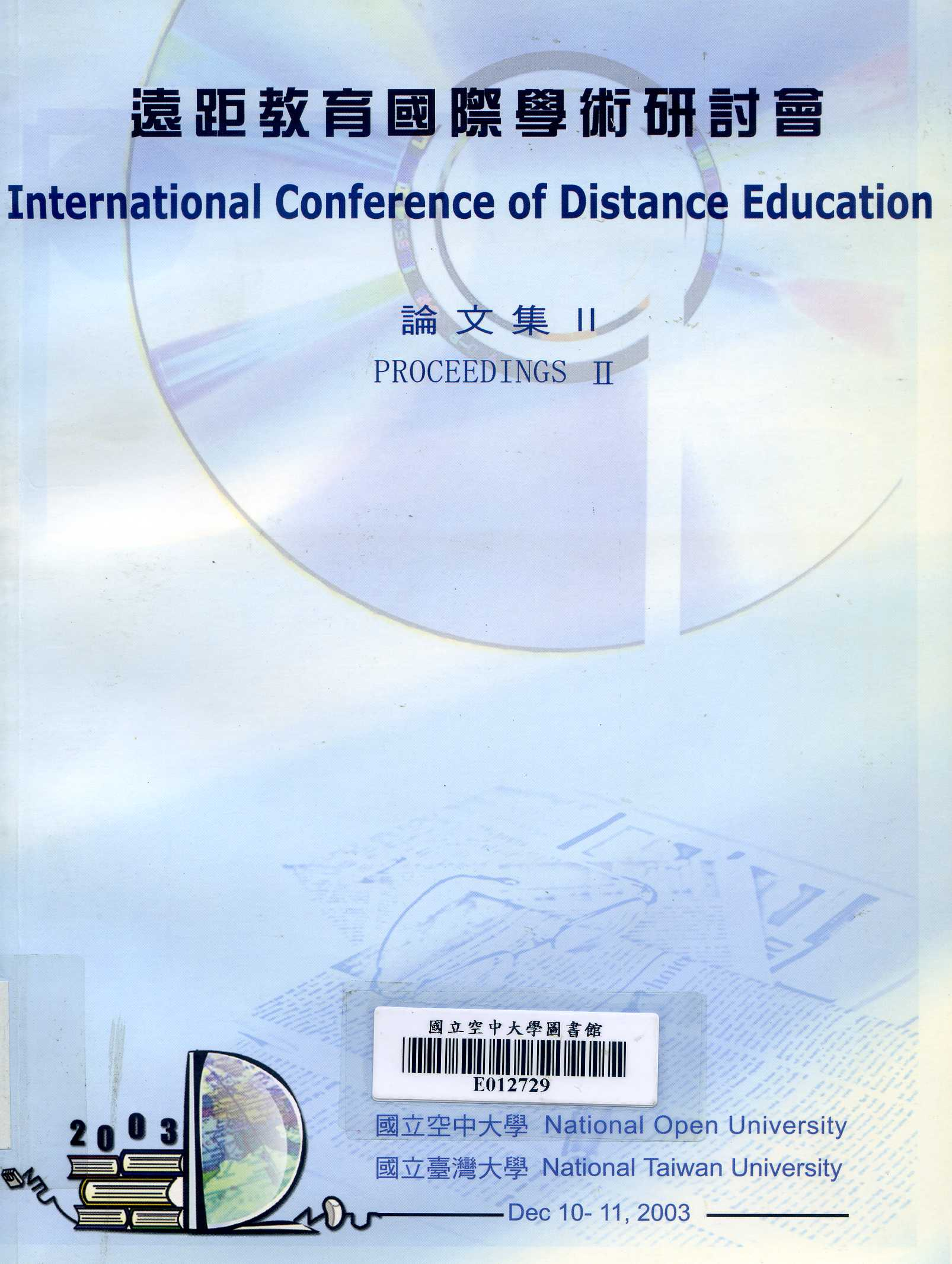 International conference of distance education proceedings Ⅱ = 遠距教育國際學術研討會論文集 Ⅱ