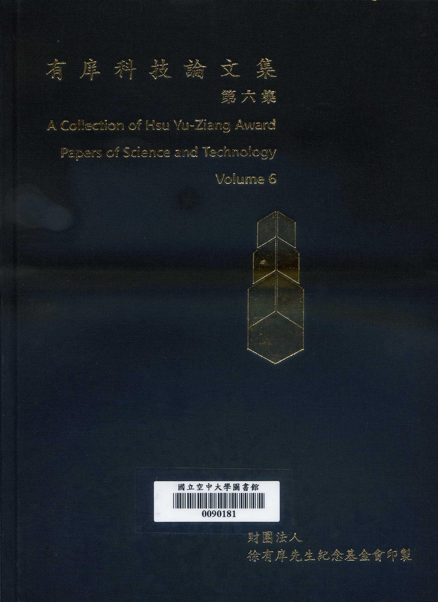 有庠科技論文集 第六集 = A collection of Hsu Yu-Ziang award papers of science and technology.