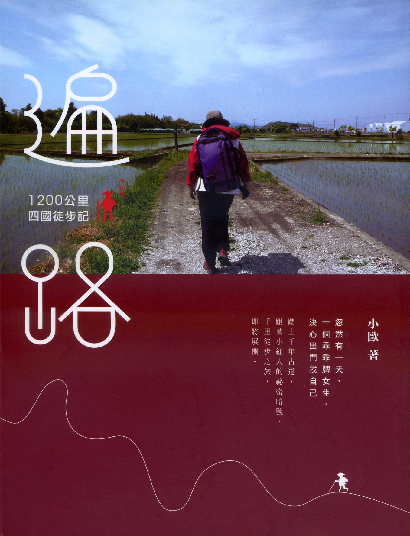 遍路 : 1200公里四國徒步記