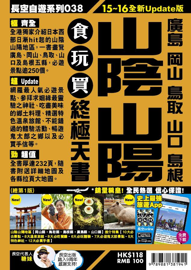 山陰 山陽 廣島 岡山 鳥取 島根 山口 食玩買終極天書. 15-16完全版 /