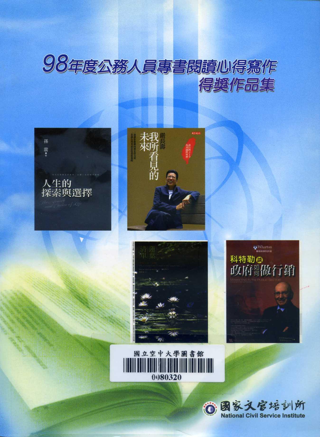 98年度公務人員專書閱讀心得寫作得獎作品集 / 國家文官培訓所編著