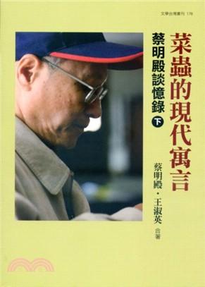 台灣在世界的臂彎 (下): 蔡明殿談憶錄