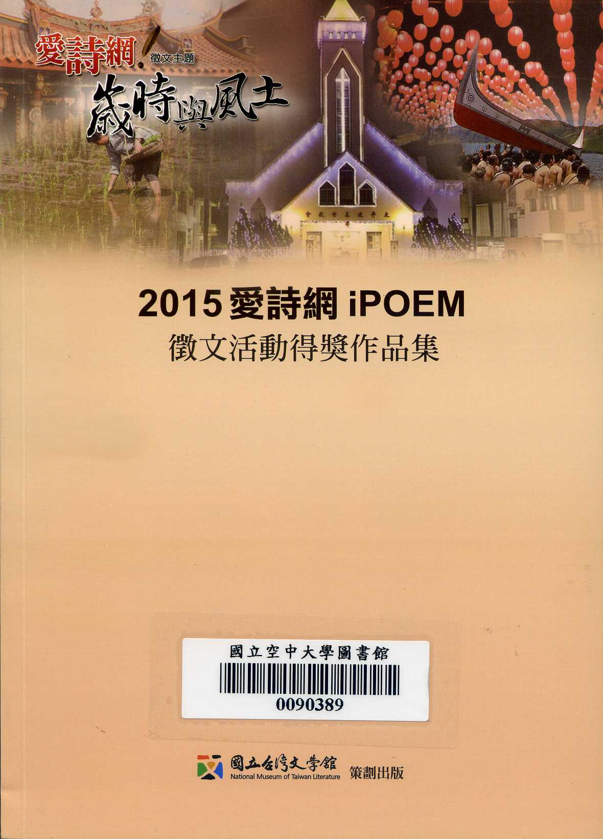 2015愛詩網iPOEM徵文活動得獎作品集 /