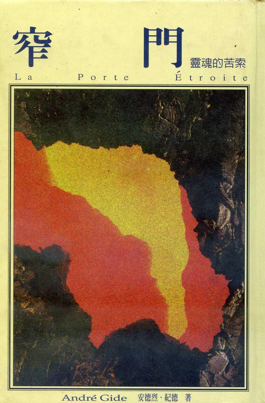 窄門 : 靈魂的苦索/ 安德烈.紀德(André Gide)著 ; 楊澤譯