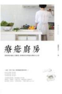 療癒廚房 : 料理的基本、常備菜,和廚房的大小事