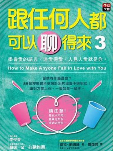 跟任何人都可以聊得來 3 : 學會愛的語言、追求得愛,人見人愛就是你。