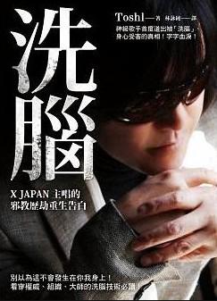 洗腦 : X JAPAN主唱的邪教歷劫重生告白