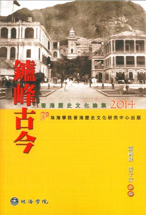 鑪峰古今 : 香港歷史文化論集2014