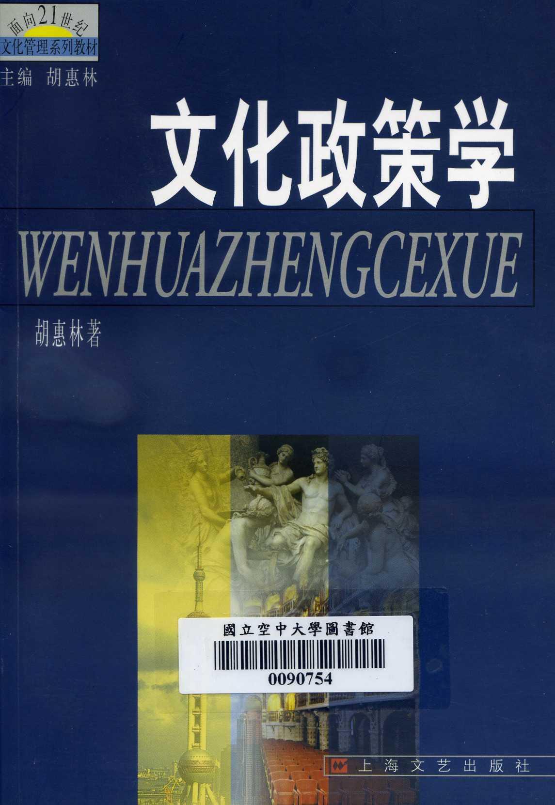 文化政策学 / 胡惠林著