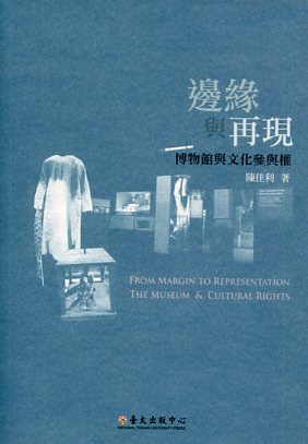 邊緣與再現 : 博物館與文化參與權 = From magrin to representation the museum & cultural rights