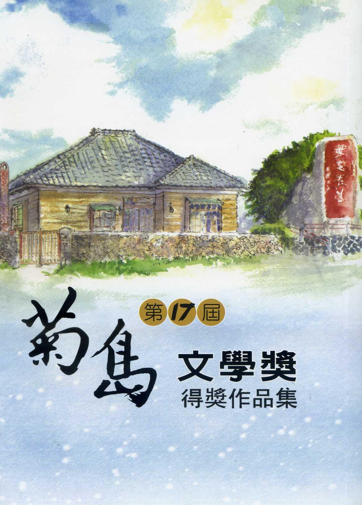 菊島文學獎得獎作品集 第17屆 /