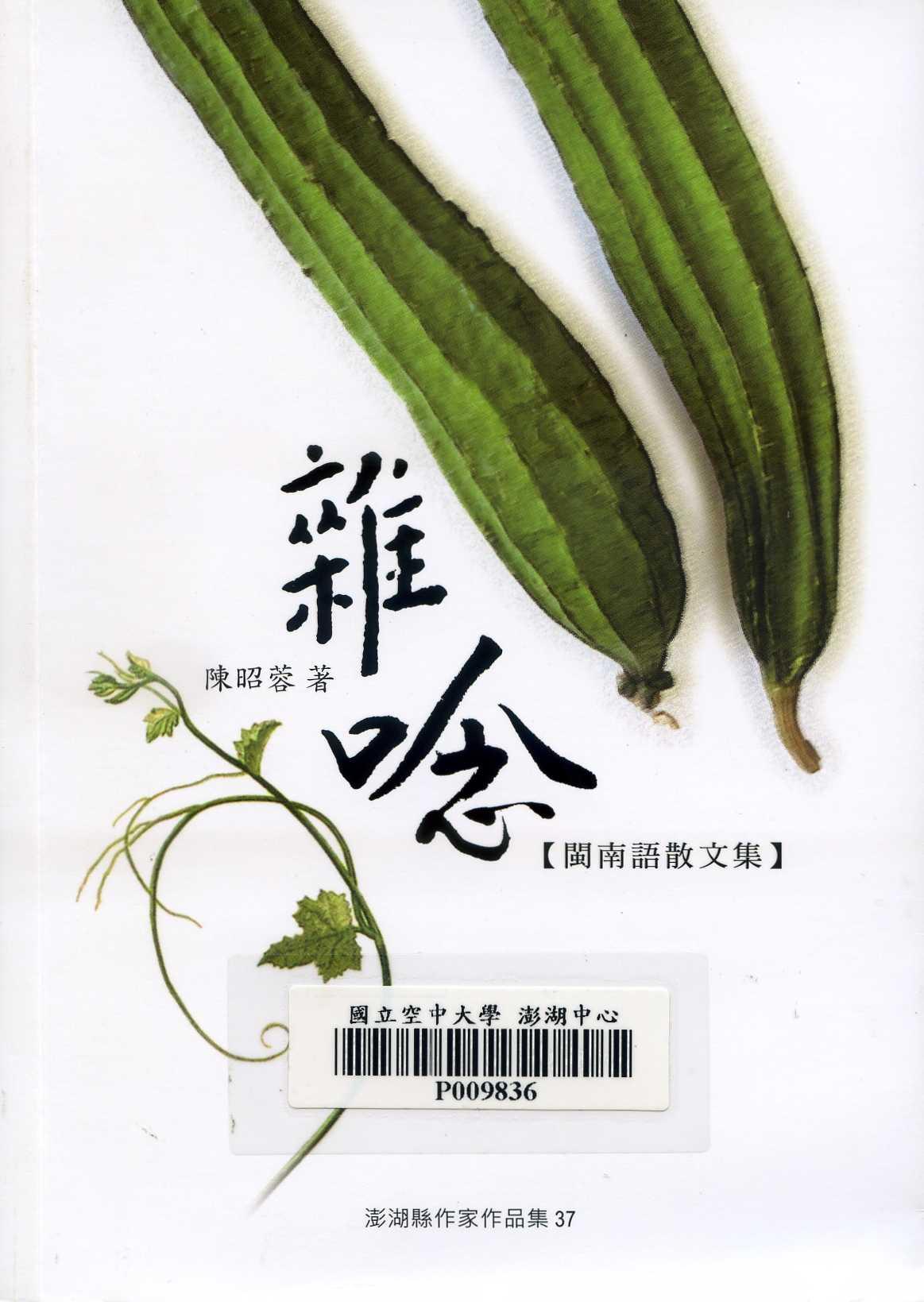 雜唸 : 閩南語散文集