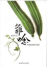 雜唸 : 閩南語散文集  陳昭蓉作