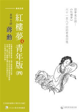 蔣勳紅樓夢青年版 (四) [錄音資料], 韶華竟白頭<<紅樓夢>>六十一至八十回的青春回憶