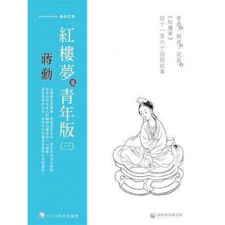 蔣勳紅樓夢青年版 (三) [錄音資料] /
