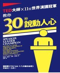 TED大師X11位世界演講冠軍教你30秒說動人心 / 傑瑞米.唐納文(Jeremey Donovan), 萊恩.艾佛瑞(Ryan Avery)著; 莊靖譯