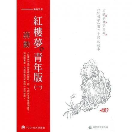 蔣勳紅樓夢青年版 (一) [錄音資料] /