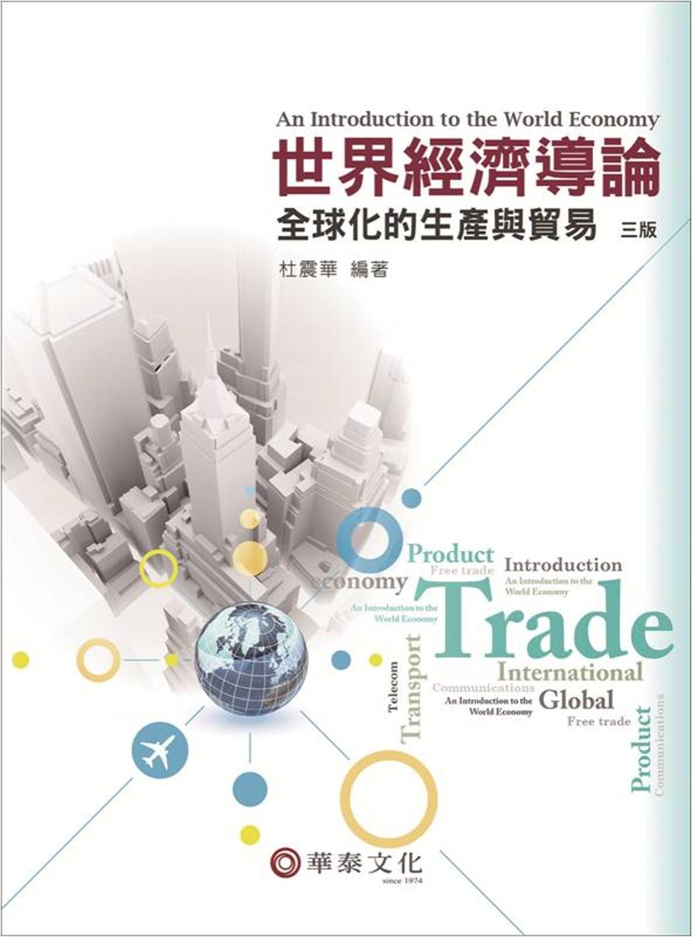 世界經濟導論 : 全球化的生產與貿易