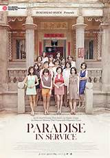 軍中樂園 Paradise in service  [錄影資料] =