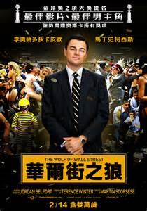 華爾街之狼 The wolf of Wall Street  [錄影資料] =