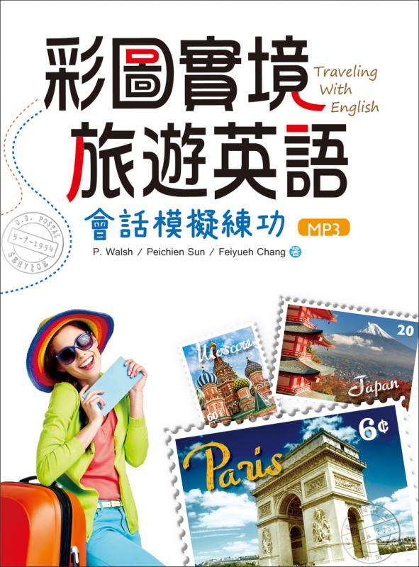 彩圖實境旅遊英語 : 會話模擬練功 = Traveling with English