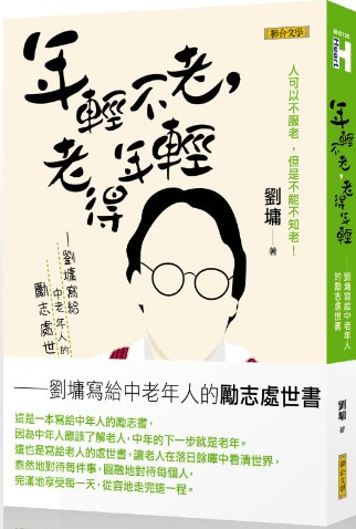 年輕不老,老得年輕 : 劉墉寫給中老年人的勵志處世書 / 劉墉著