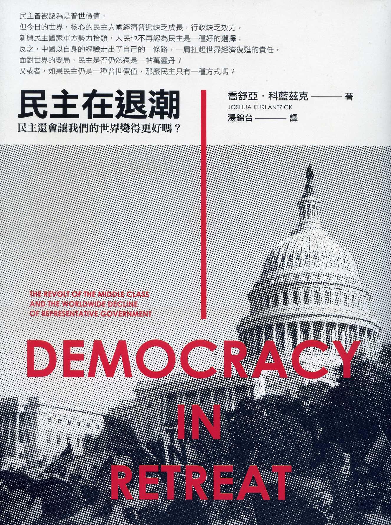 民主在退潮 : 民主還會讓我們的世界變得更好嗎?  喬舒亞.科藍茲克(Joshua Kurlantzick)著 ; 湯錦台譯