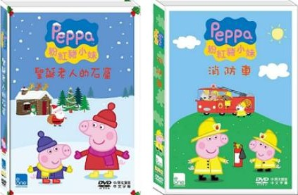 粉紅豬小妹 Peppa [錄影資料] =