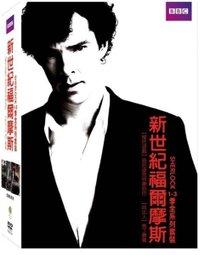 新世紀福爾摩斯. Sherlock series 1-3 complete box set [錄影資料] : 第一季-第三季