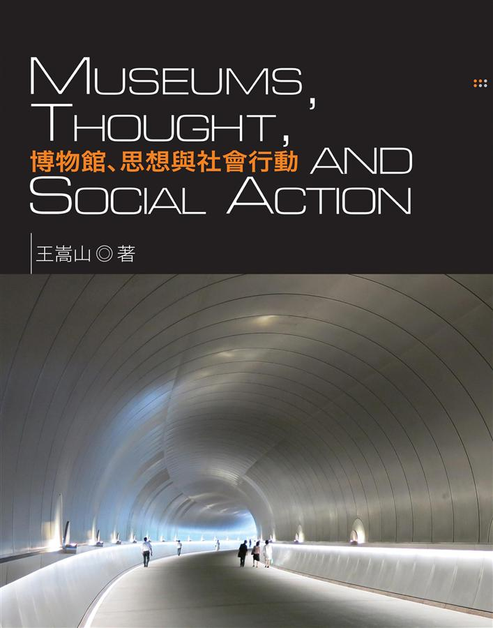 博物館、思想與社會行動 = Museums, thought, and social action
