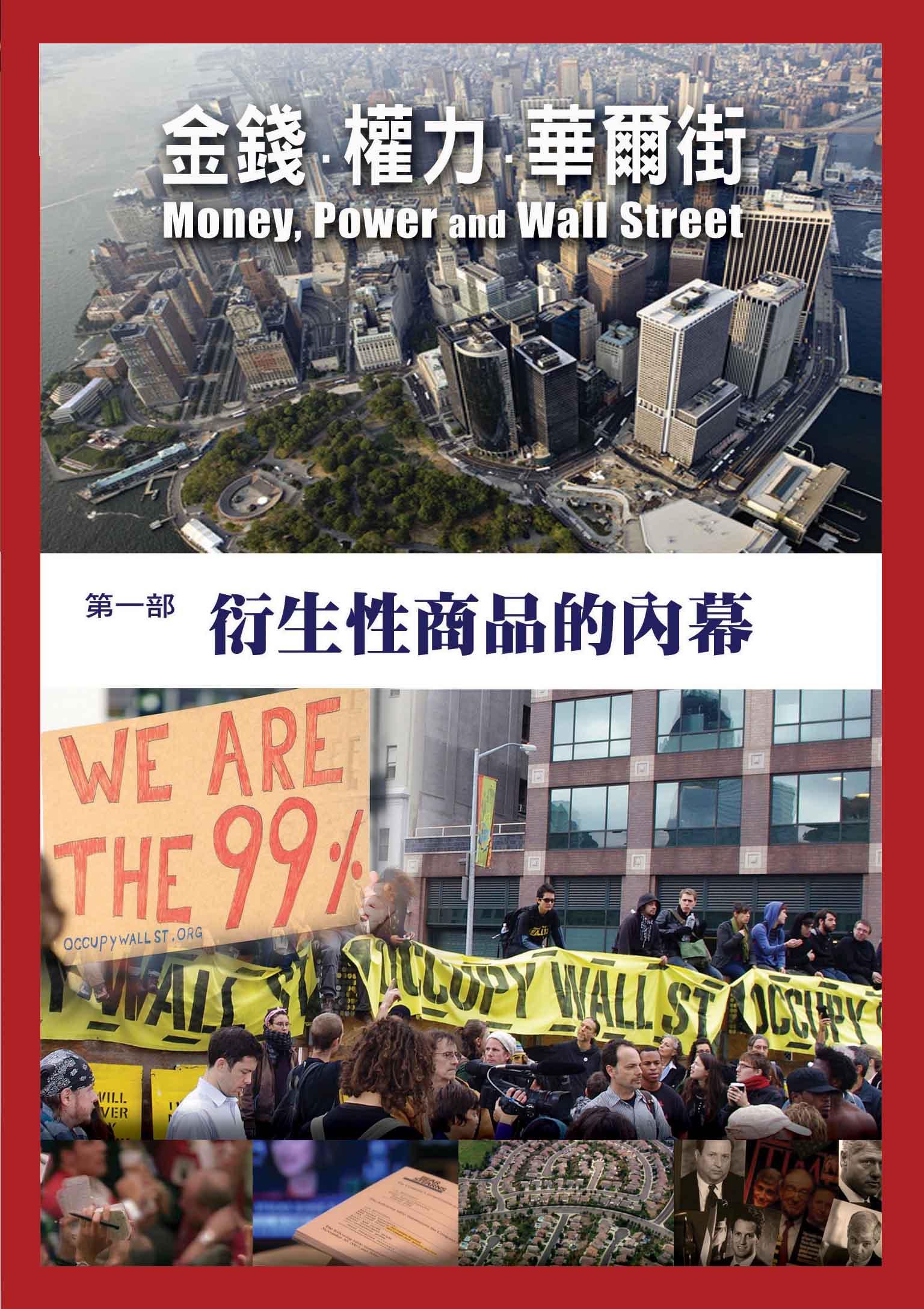 金錢.權力.華爾街 Money, Power and Wall Street [錄影資料] =