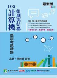 103-104年計算機組織與結構歷屆考題精解. 105(103-104年試題), 歷屆考題精解 /