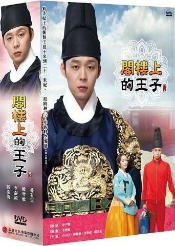 閣樓上的王子 Rooftop Prince  [錄影資料] =