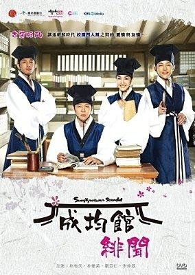 成均館緋聞 Sungkyunkwan scandal  [錄影資料] =