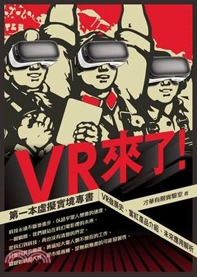 VR來了! : 第一本虛擬實境專書 : VR發展史、當紅產品介紹、未來應用解析