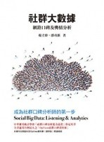 社群大數據 : 網路口碑及輿情分析 = Social big data : listening & analytics