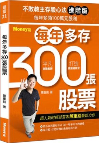 不敗教主存股心法進階版 : 每年多存300張股票