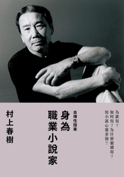 身為職業小說家 / 村上春樹著 ; 賴明珠譯