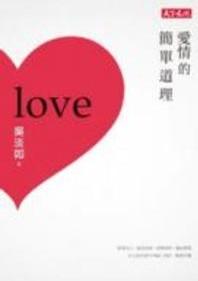 愛情的簡單道理 / 吳淡如著