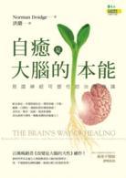 自癒是大腦的本能 : 見證神經可塑性的治療奇蹟