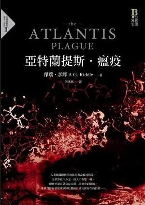 亞特蘭提斯.瘟疫 : 亞特蘭提斯進化二部曲
