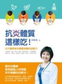 抗炎體質這樣吃! : 臺大醫師教你喚醒身體的自癒力