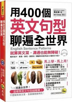 用400個英文句型聊遍全世界 : 就算英文菜,溝通也能無障礙! = English sentence patterns.